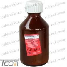Ортофосфорная кислота 50 мл., бутылка (Беларусь)