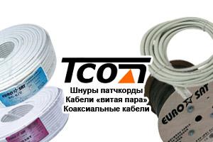 Поступление и обновление ассортимента шнуров патчкордов, кабелей от 01.2021