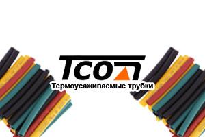 Поступление термоусадочных трубок от 14.01.2021